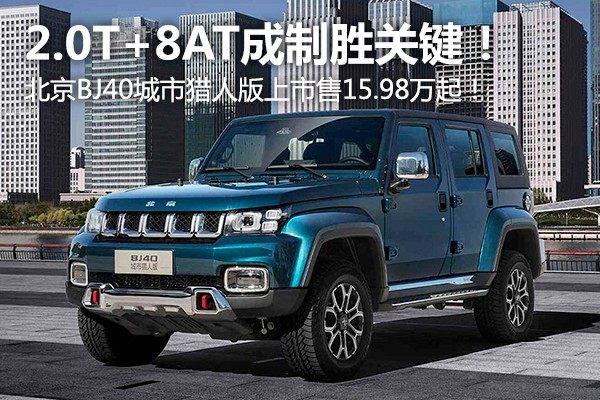 2.0T+8AT成制胜关键! 北京BJ40城市猎人版上市售15.98万起!