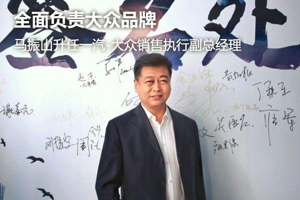 马振山升任一汽-大众销售执行副总经理 全面负责大众品牌