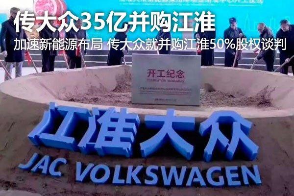 加速在华新能源布局 网传大众汽车就并购江淮50%股权谈判