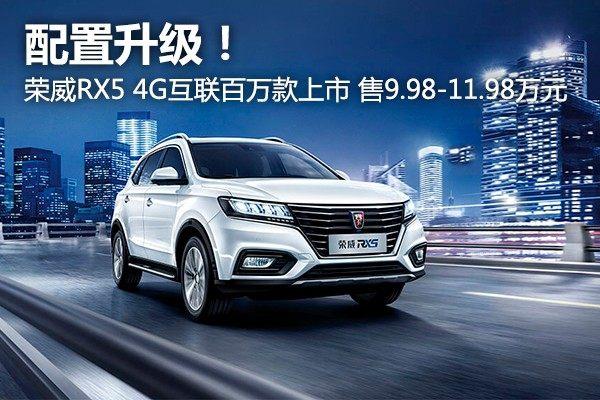 配置升级!荣威RX5 4G互联百万款上市 售9.98-11.98万元