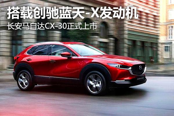 搭载创驰蓝天-X发动机 长安马自达CX-30上市售12.99万起