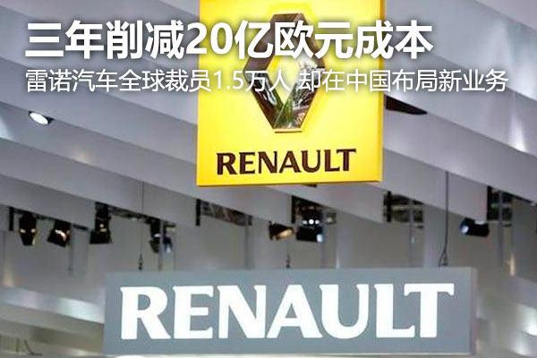 雷诺削减20亿欧元成本全球裁员1.5万人 却在中国布局新业务