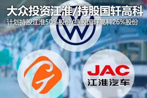 大众计划投资江淮/11亿欧元入股国轩高科 两项交易有望年底完成
