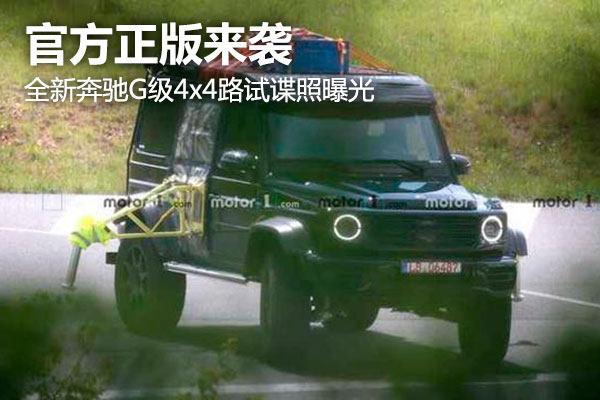 官方正版来袭 全新奔驰G级4x4路试谍照曝光