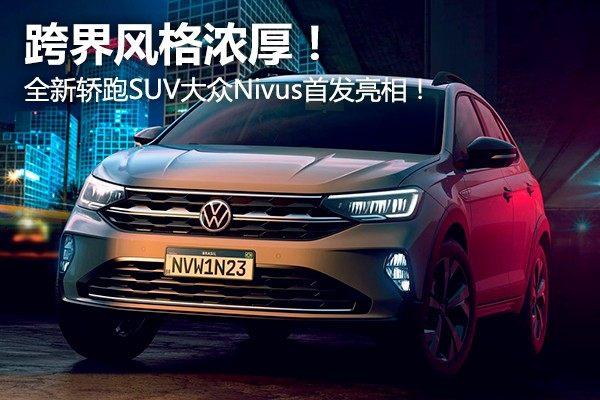 跨界风格浓厚!全新轿跑SUV大众Nivus首发亮相!