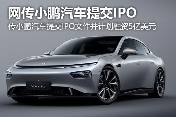 网传小鹏汽车提交IPO文件 计划融资5亿美元