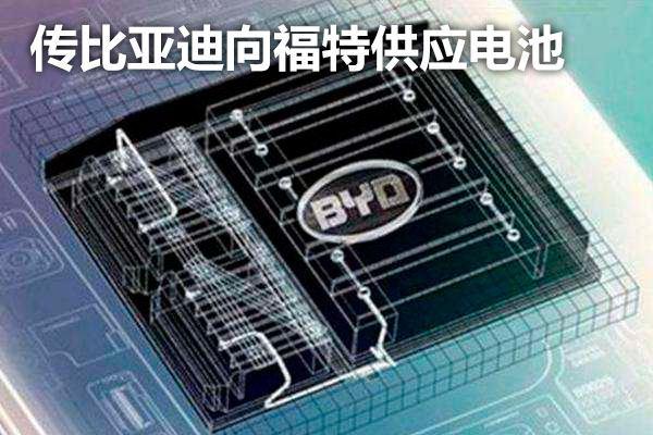 传比亚迪将成福特汽车电池供应商 福特汽车回应称车型单一