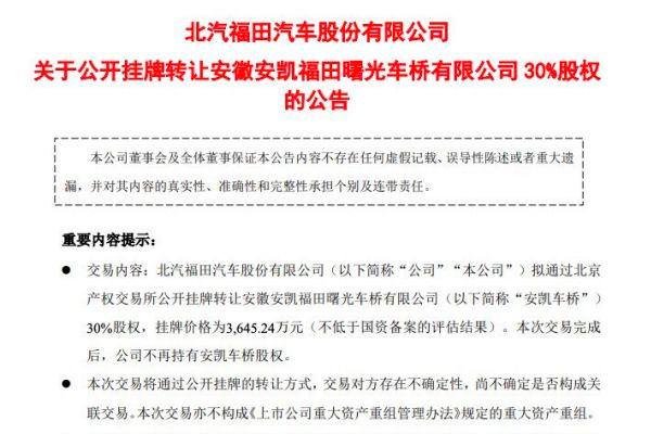 福田汽车:拟3645.24万元出售安凯车桥30%股权