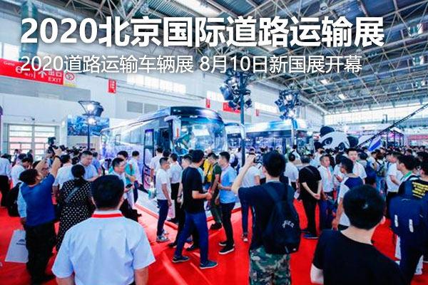2020北京国际道路运输车辆展 8月10日新国展开幕