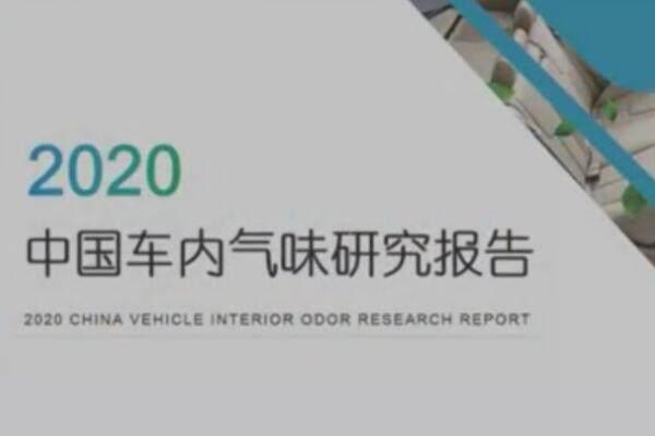 中汽数据发布2020中国车内气味研究报告 车型表现良莠不齐