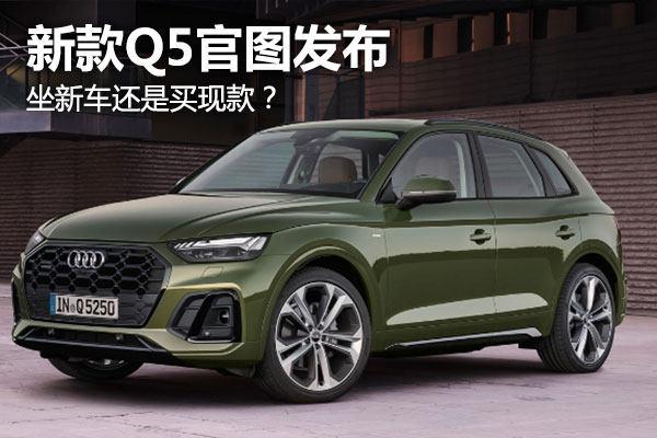 坐等新款Q5L还是在明年6月前抄底现款车型?