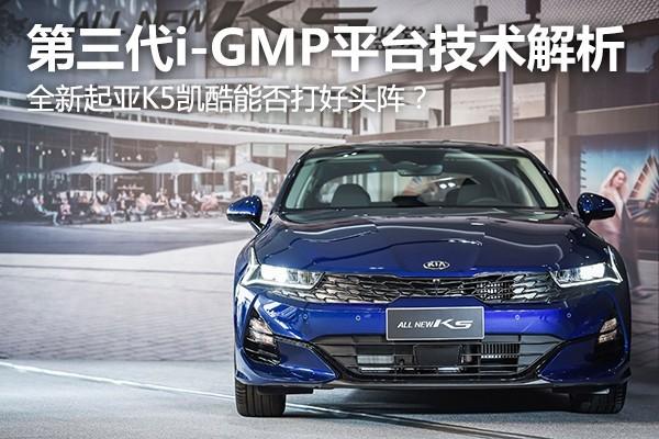 全新起亚K5打头阵?第三代i-GMP平台技术解析!