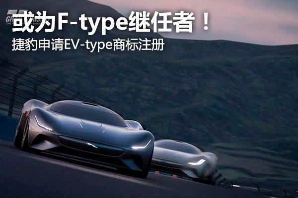 下一个5折豹开始酝酿?捷豹F-TYPE或被电动车取代