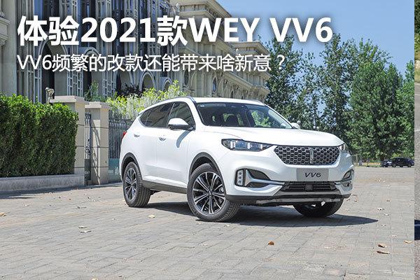 VV6的改款带来了哪些创新?体验2021款车型的变和不变