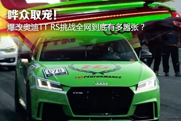 嘩眾取寵!爆改奧迪TT RS挑戰全網到底有多囂張?