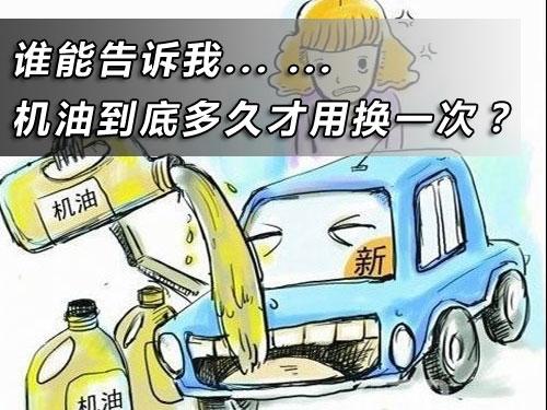 换机油漫画