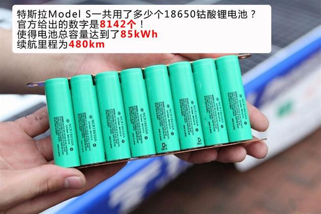 特斯阿电池