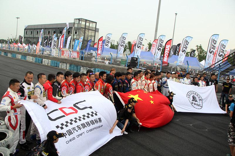 CDC中国漂移锦标赛