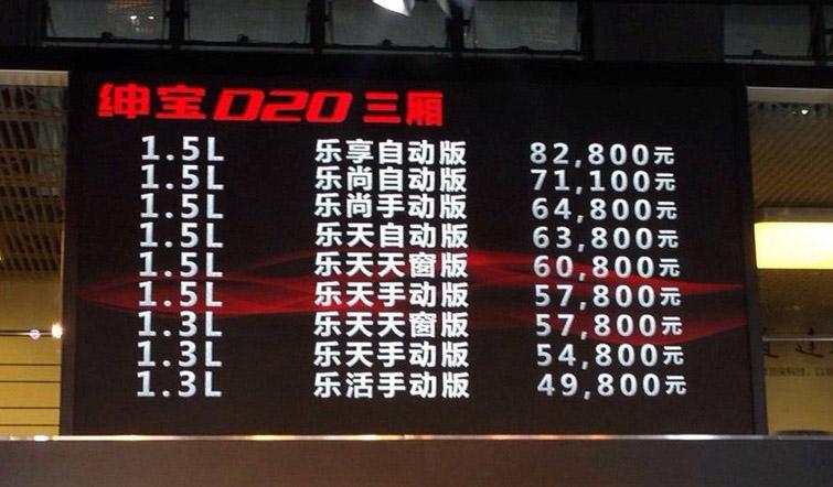 北京汽车绅宝D20