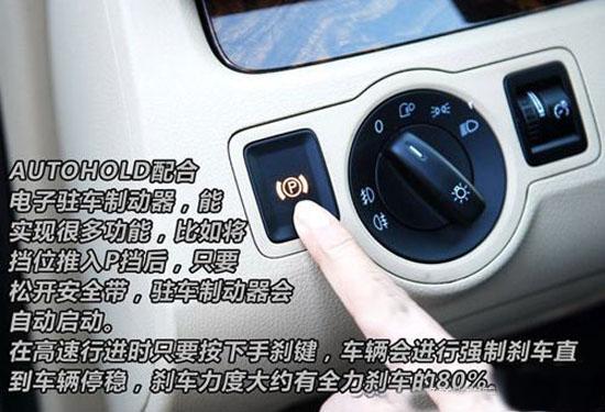 电子手刹好不好 买车要不要买电子手刹的呢