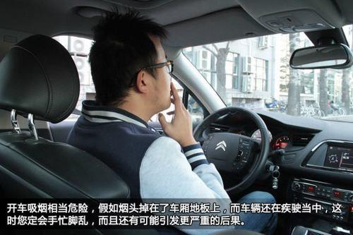 开车吸烟.jpg