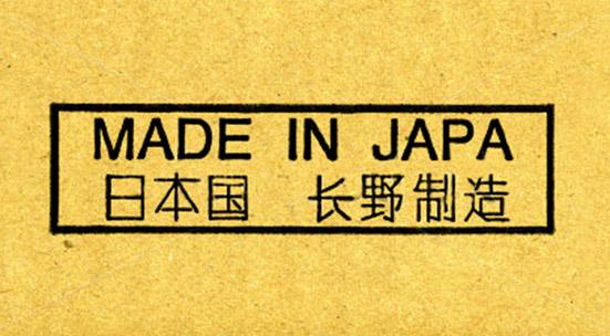 大众车用的日本制造