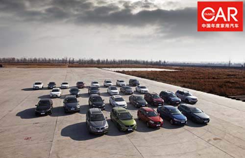 家用汽车杂志社隆重启动2014中国年度家用汽车评选