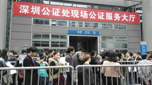 深圳公证处