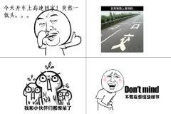 高速行車要注意些什么呀?不太懂!