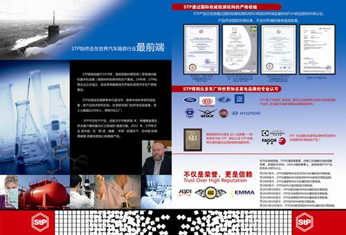 STP宣传2.jpg