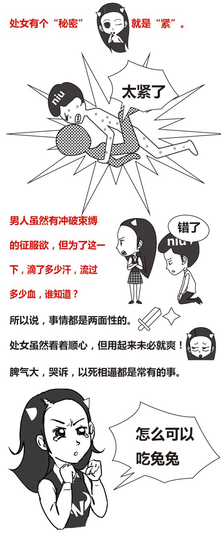 牛小妹:男人选处女or熟女