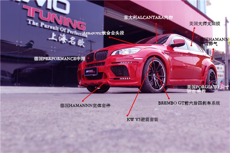 说到宝马,很多国人都如数家珍的朗朗上口,在纵多系列中,焦点当然是宝马出名的M系列了。M的符号 懂车之人或超跑迷都会为之兴奋,它和奔驰的AMG,以后在试驾系列会介绍,,同一等级,代表着马力、速度、城市跑车的综合体,在笔者的纵多位数不多的改装大马力车中,这款X6M确实另我回味无穷。