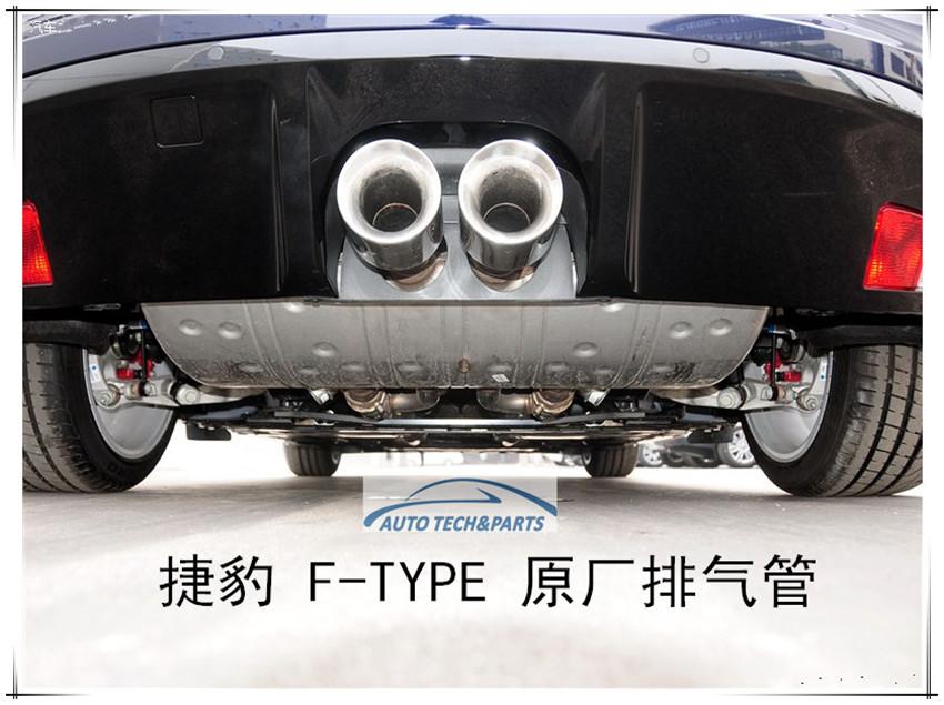 11-1捷豹F-TYPE 原厂排气管.jpg