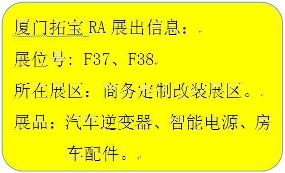 厦门拓宝导语.png