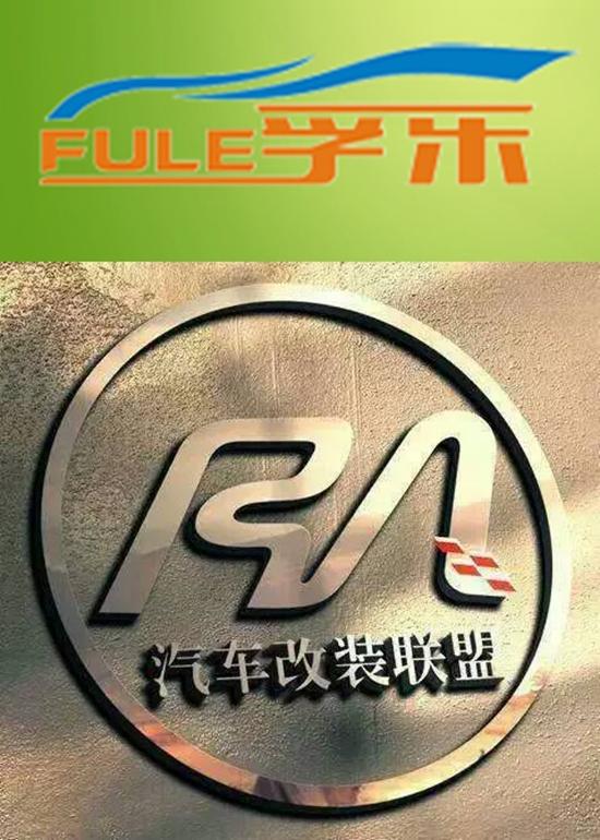 孚乐logo副本.jpg