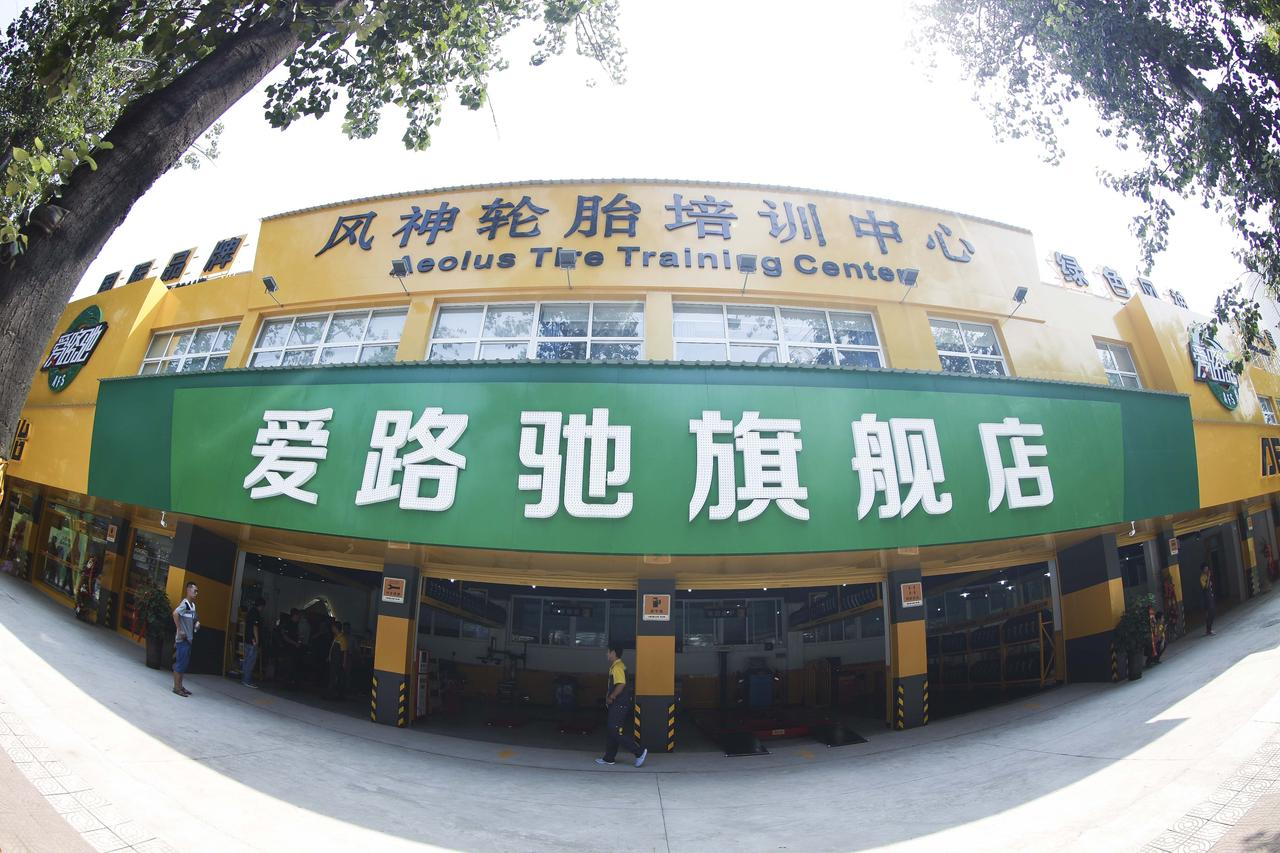 风神轮胎培训中心