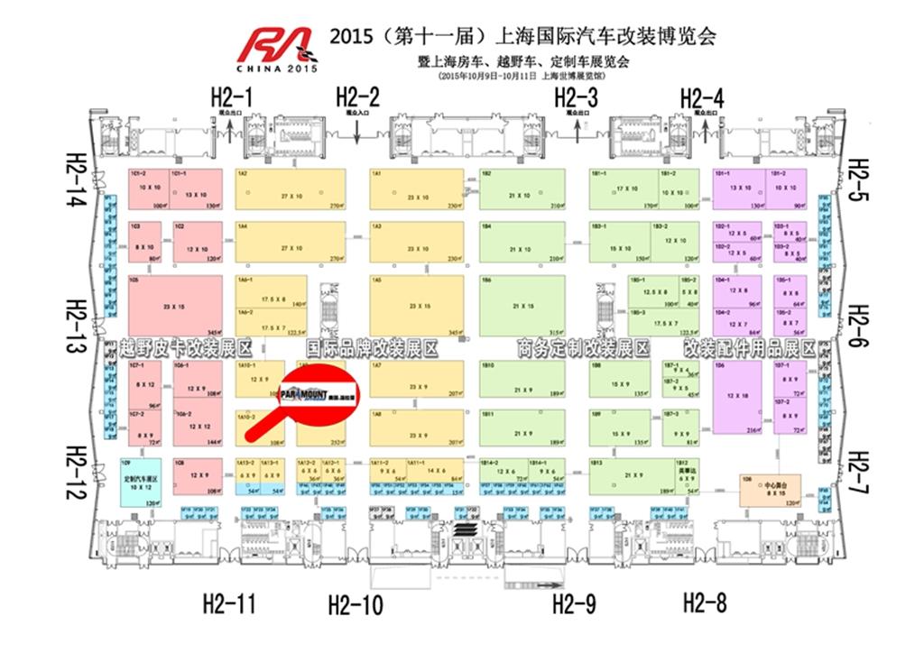 2015-RA改博会展位图-6.18新_副本.jpg