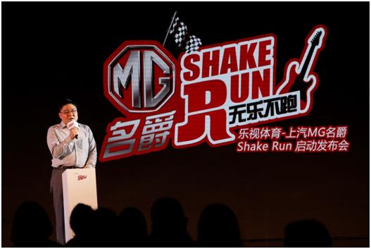 乐视 上汽MG名爵 shake run