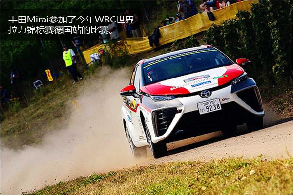 丰田Mirai WRC赛车