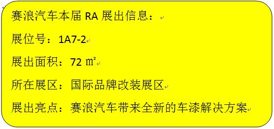 赛浪导语.png