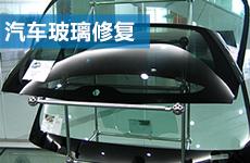 汽车玻璃恢复.jpg