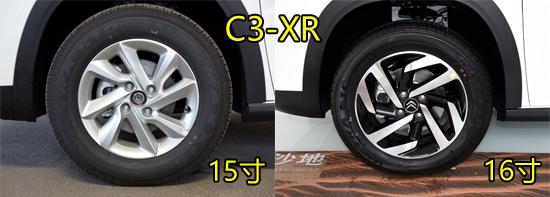 C3-XR轮毂