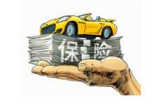 汽车保险费用要改革了?具体什么时候才能实行?