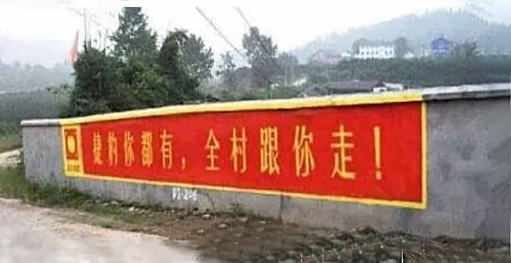 农村汽车广告