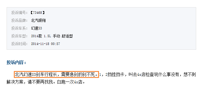 S3投诉1.png