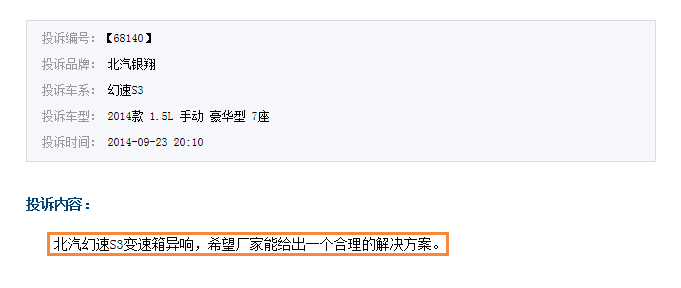 S3投诉.png