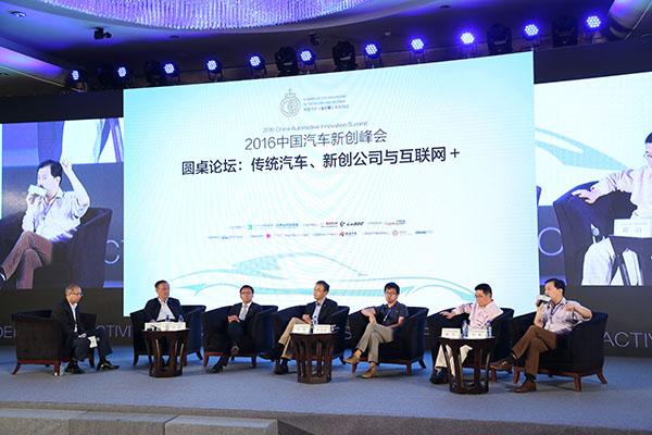 2016中国汽车新创峰会