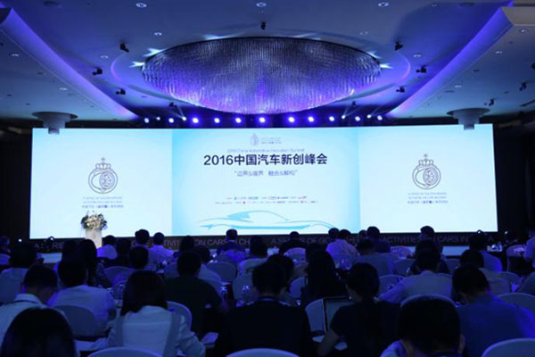 中国汽车企业新创峰会