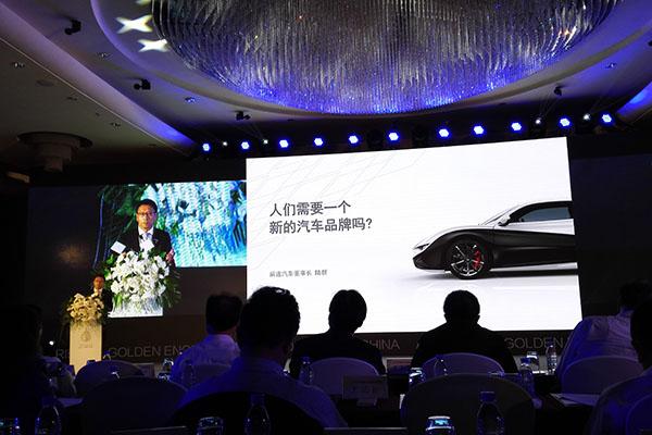 2016中国企业创新峰会 陆群