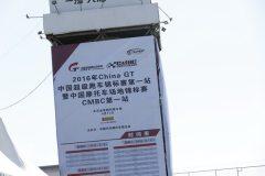 听说北京金港有China GT比赛,有没有去的给来点照片啥的?